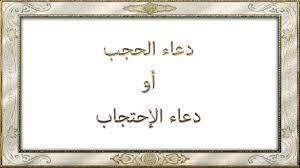 دعاء النبي محمد (ص) - دعاء الحجب - YouTube