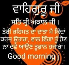 good morning images in punjabi
