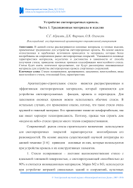 (PDF) Устройство светопрозрачных кровель. Часть 1 ...