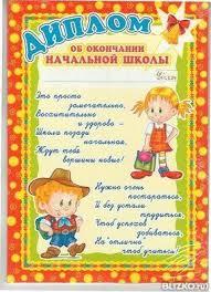 Грамоты для начальной школы от компании shpatrov купить в городе  Диплом об окончании начальной школы