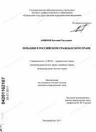 Диссертация на тему Новация в российском гражданском праве  Диссертация и автореферат на тему Новация в российском гражданском праве научная