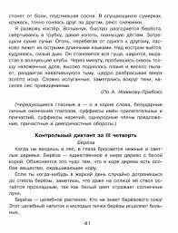 Страхова Л Л Диктанты по русскому языку класс