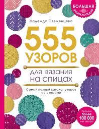 Большая энциклопедия узоров. 555 узоров для <b>вязания</b> спицами