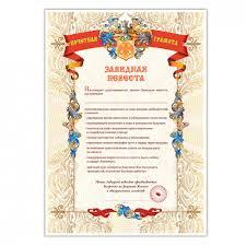 Шуточный диплом Завидная невеста  Шуточная грамота Замечательной невесты