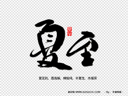 中国节夏至中国风水墨画背景素材狗