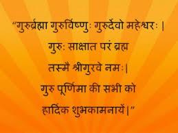 Image result for Gurupurnima gif image
