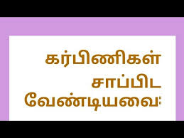 Health Tips Chart Tamil Pregnancy Diet Food Health Tips Exercise Plans Chart Details