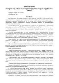 Римское право реферат по праву скачать бесплатно обязательства  Римское право реферат по праву скачать бесплатно обязательства лица гражданский таблицы казус Франция кодекс iii договор