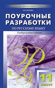 разработки по русскому языку класс Поурочные разработки по русскому языку 11 класс