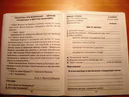 Иллюстрация из для Читательский дневник Контрольное пособие  Иллюстрация 5 из 25 для Читательский дневник Контрольное пособие для проверки техники чтения учащихся 1
