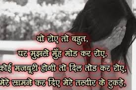 sad love wallpapers with quotes in hindi. Modren Hindi Pictures With Quotes Hindi Lovely Top Sad Love  With Love Quotes Intended Wallpapers With In T