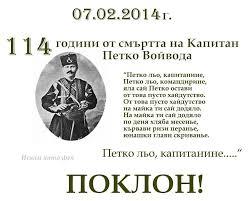 Резултат с изображение за kapitan petko voivoda