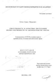 Диссертация на тему Ответственность за корыстные преступления  Диссертация и автореферат на тему Ответственность за корыстные преступления против собственности по законодательству России
