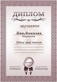 универсального диплома в psd Шаблон универсального диплома в psd