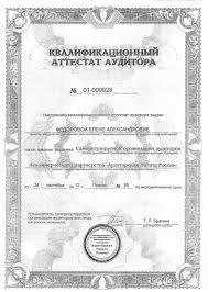 Федбел группа компаний аудит  диплом о профессиональной переподготовке в сфере оценки стоимости предприятия бизнеса является членом Саморегулируемой организации аудиторов