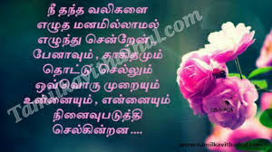 sad es about life and love in tamil with heart touching latest best kavithaigal page 5