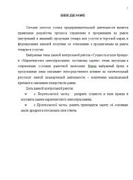 Контрольная работа по Маркетингу Вариант бесплатно скачать  Контрольная работа по Маркетингу Вариант 22 01 11 14