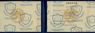 Красный и синий диплом если Бланки дипломов бакалавра по Федеральным государственным образовательным стандартам высшего профессионального образования Приказ министерства образования