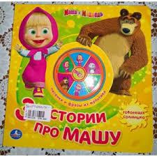 <b>Маша</b> и медведь. 3 истории про <b>Машу</b> (говорящее солнышко) <b>Тм</b> ...