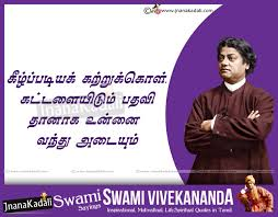 Pictures Of Vivekananda Quotes For Youth In Tamil Rock Cafe