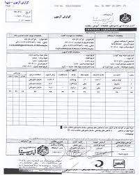 شرکت نازدانه سپاهان -Sepahan Nazdane Co