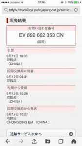 日本 郵便 追跡 サービス