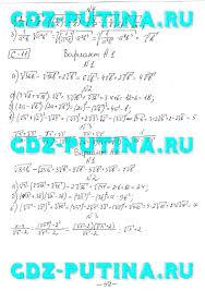 Ершова Голобородько класс самостоятельные и контрольные работы  Действия с квадратными корнями домашняя самостоятельная работа К 4 Применение свойств арифметического квадратного корня 1 2 3 4 5 6 7 8