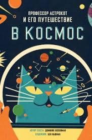 <b>Профессор Астрокот и его</b> путешествие в космос