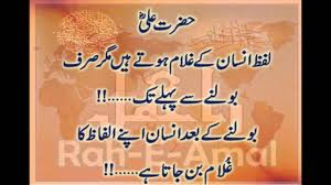 Beautiful Quotes In Urdu With Pictures Best Of Beautiful Urdu Quotes Lovebeautiful Urdu Quotes On Life YouTube