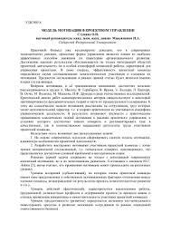 Банк студенческих работ lostdiplom ru написание курсовых  Ступина О Н Модель мотивации в проектном управленииx