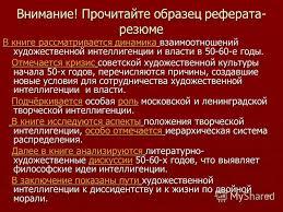 Презентация на тему ВГУЭС ИМОБ Кафедра русского языка  25 25 Внимание