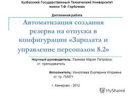 Презентация на тему Дипломная работа Разработка подсистемы  Автоматизация создания резерва на отпуска в конфигурации Зарплата и управление персоналом 8 2 Научный руководитель
