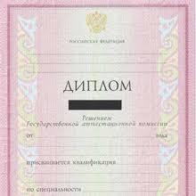 Купить диплом колледжа в Уфе Купить диплом колледжа с 1997 по 2003 г