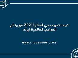 فرصه تدريب في المانيا 2021 من برنامج المواهب العالمية ايزك « STUDYSHOOT