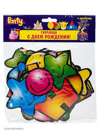 <b>Гирлянда</b> HAPPY BIRTHDAY!, СМАЙЛИК <b>Action</b>! 2257687 в ...