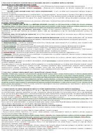 Шпаргалка по философии для студентов Шпаргалки Банк рефератов  Шпаргалка по философии для студентов 20 12 17