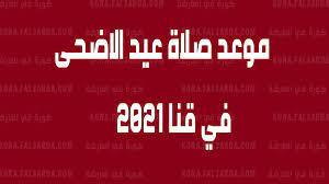 موعد صلاة عيد الاضحى في قنا 2021 | تعرف علي وقت صلاة العيد في محافظة قنا -  كورة في العارضة