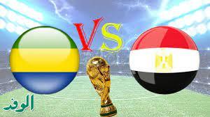 بث مباشر مصر يلا شوت : مشاهدة مباراة مصر والجابون بث مباشر اليوم أون سبورت  في تصفيات كأس العالم