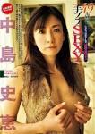 「中島史恵+エロ」の画像検索結果