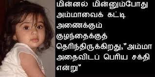 superb amma tamil kavithaigal