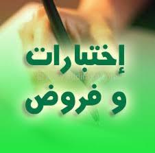 """Résultat de recherche d'images pour """"فروض واختبارات"""""""