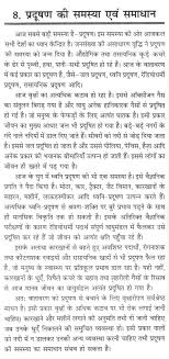 essays on childrenessay on plastic pollution in hindi language   essay topics short essay on child labour in