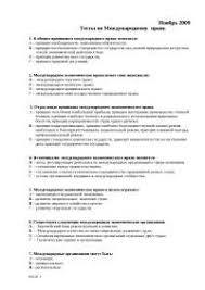 Основные принципы международного права контрольная по  Тесты по Международному праву Украины контрольная 2010 по международному публичному праву скачать бесплатно принципы источники подотрасли