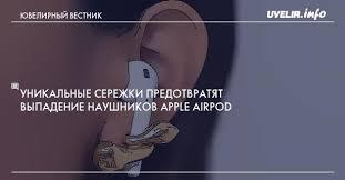 Уникальные сережки предотвратят выпадение наушников Apple ...
