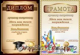 шаблона psd Грамота и Диплом Шаблоны грамот Шаблоны дипломов  2 шаблона psd Грамота и Диплом