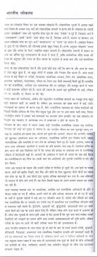 cover letter essay on voting essay on voting awareness in hindi  cover letter essay on voting the age should be lowered to gcse politics thumbessay on voting