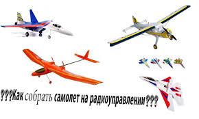 <b>Как собрать</b> радиоуправляемый <b>самолет</b> - Микромодели