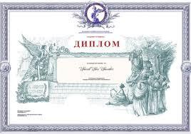 Курс повышения квалификации Основы интеллектуальной собственности Академия Сен Мишель малый диплом