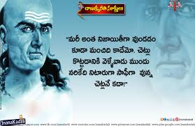 Here Is Telugu Chanakya Great Inspriring Quotes And Chanakya