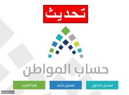 تحديث حساب المواطن برقم الهوية - القيادي